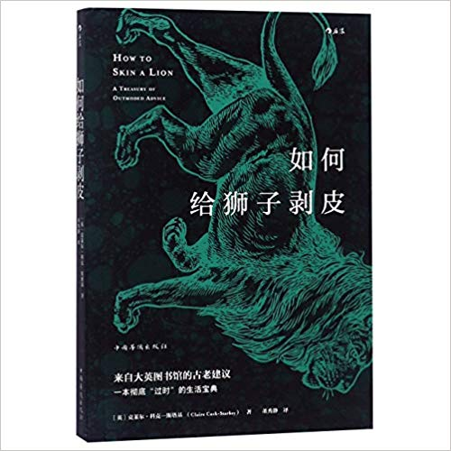Book cover of Chinese edition of How to Skin a Lion - by Claire Cock-Starkey